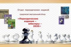 Путешествие в шахматную периодику