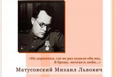 105 лет со дня рождения поэта Михаила Матусовского