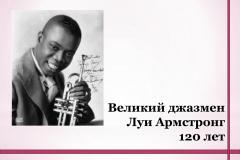 120 лет со дня рождения великого джазмена, виртуозного трубача Луи Армстронга