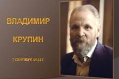 80 лет писателю Владимиру Крупину