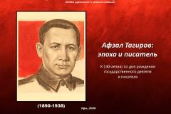 Афзал Тагиров: эпоха и писатель