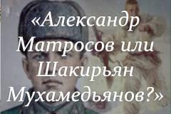 «Александр Матросов или Шакирьян Мухамедьянов?»