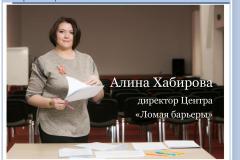 Алина Хабирова. Директор центра социальных технологий «Ломая барьеры»
