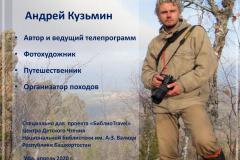 Андрей Кузьмин БиблиоTravel