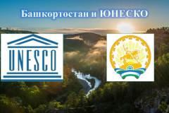 Башҡортостан и ЮНЕСКО