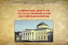 Башкирские депутаты государственной думы Российской империи