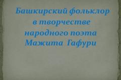 Башкирский фольклор  в творчестве  народного поэта Мажита  Гафури