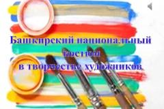 «Башкирский национальный костюм в творчестве художников»