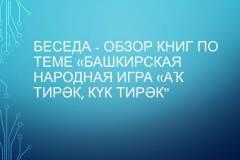 Беседа-обзор по башкирской народной игре Ак тирэк - кук тирэк