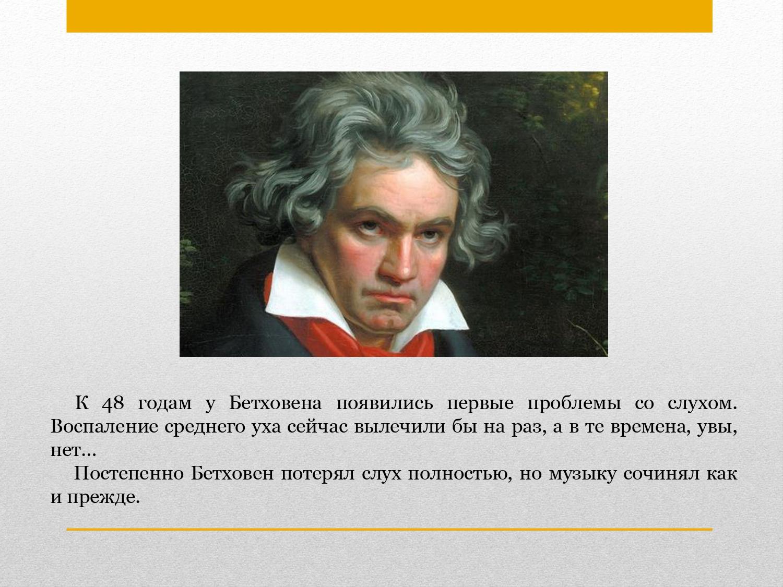 Bethoven.-Velikij-genij-muzyki_page-0008