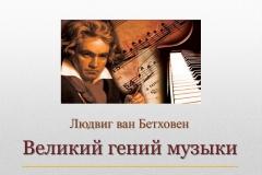 Бетховен. Великий гений музыки