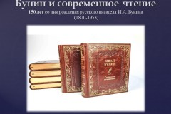 Бунин и современное чтение