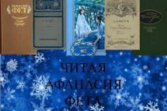 Читая  Афанасия Фета