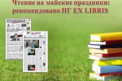 Чтение на майские праздники-рекомендовано НГ EX LIBRIS