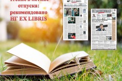 Чтение в летние отпуска: рекомендовано НГ EX LIBRIS