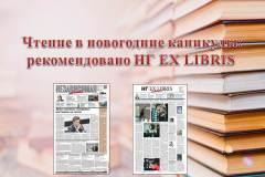 Чтение в новогодние каникулы -рекомендовано НГ EX LIBRIS