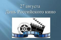 27 августа – это день российского кино