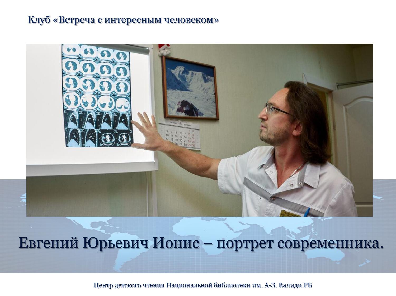 Evgenij-Jurevich-Ionis-portret-sovremennika_page-0001