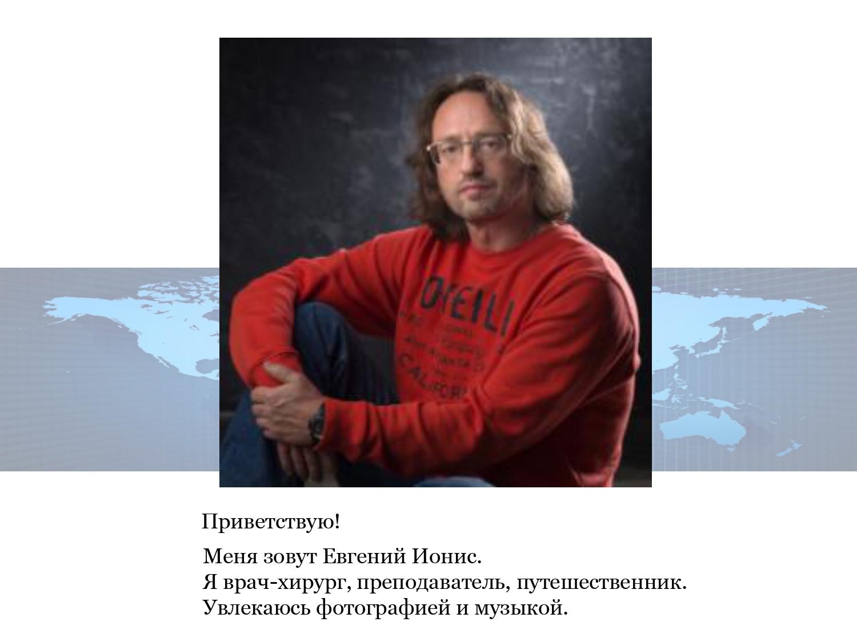 Evgenij-Jurevich-Ionis-portret-sovremennika_page-0002