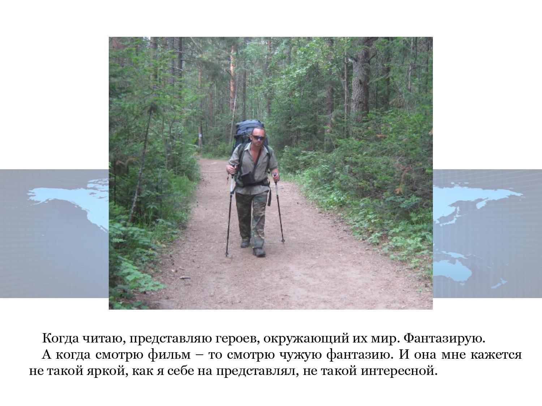 Evgenij-Jurevich-Ionis-portret-sovremennika_page-0010