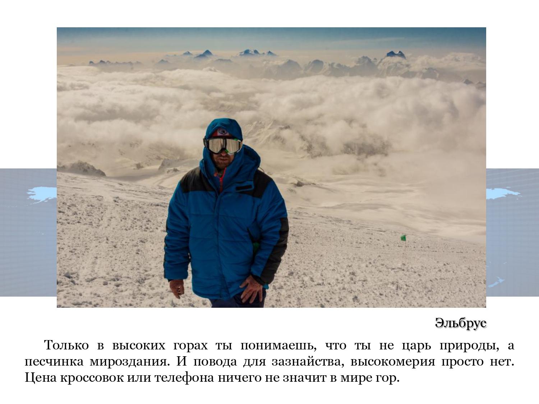 Evgenij-Jurevich-Ionis-portret-sovremennika_page-0014
