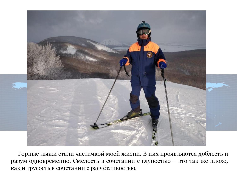 Evgenij-Jurevich-Ionis-portret-sovremennika_page-0016