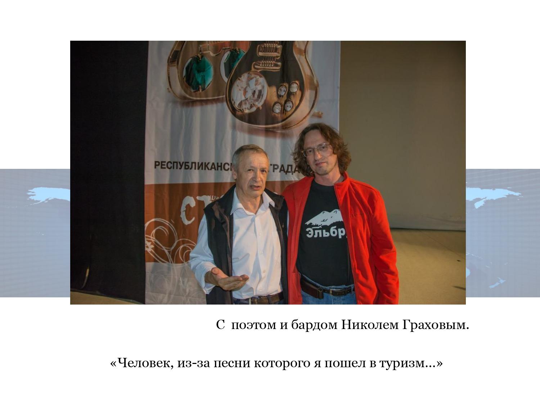 Evgenij-Jurevich-Ionis-portret-sovremennika_page-0028