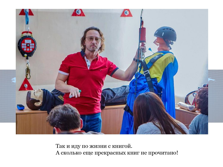 Evgenij-Jurevich-Ionis-portret-sovremennika_page-0034