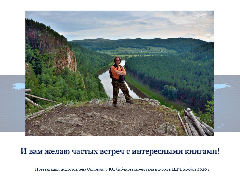 Evgenij-Jurevich-Ionis-portret-sovremennika_page-0035