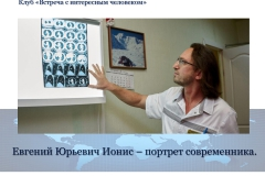 Евгений Юрьевич Ионис – портрет современника