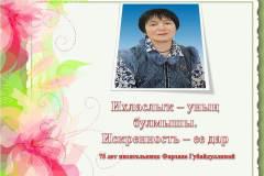 Искренность – ее дар. К 75-летию детской писательницы Фарзаны Губайдуллиной