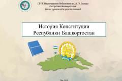 История Конституции Республики Башкортостан