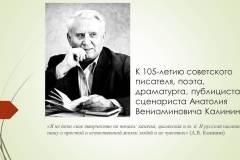 К 105-летию советского писателя, поэта, драматурга, публициста и сценариста А.В.Калинина