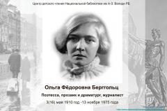 К 110-летию со дня рождения поэтессы Ольги Берггольц