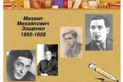 К 125-летию со дня рождения известного писателя-сатирика Михаила Зощенко