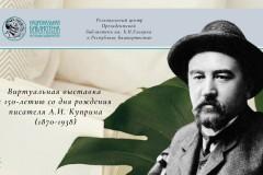 К 150-летию со дня рождения А.И. Куприна