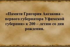 К 200-летию со дня рождения первого губернатора Уфимской губернии Григория Сергеевича Аксакова