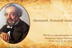 К 200-летию со дня рождения поэта А.Ф.Писемского