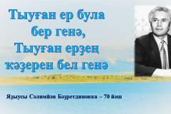 К 70-летию журналиста-публициста Салимьяна Бадретдинова