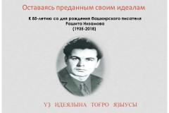 К 85-летию со дня рождения башкирского писателя  Рашита Низамова
