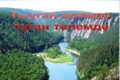 К Дню башкирского языка