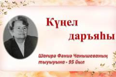 Күңел даръяһы. Шағирә Фәниә Чанышеваның тыуыуына – 95 йыл
