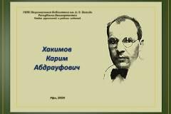 К. Хакимов - дипломат