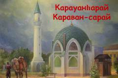 Караван Сарай