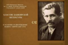 Классик башкирской литературы. К 140-летию М.Гафури