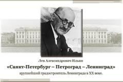 Лев Александрович Ильин - крупнейший градостроитель Ленинграда в XX веке