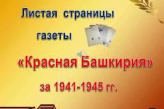 Листая страницы газеты КРАСНАЯ БАШКИРИЯ
