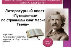 Литературный квест «Путешествие по страницам книг Марка Твена»