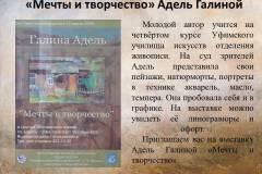 Мечты и творчество. Адель Галина