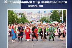 Многообразный мир национального костюма